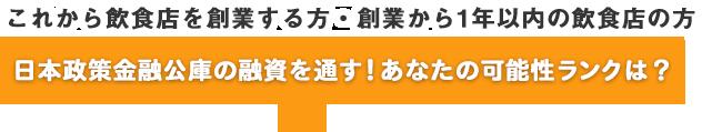 これから飲食店を創業する方・創業から1年以内の飲食店の方 日本政策金融公庫の融資を通す!あなたの可能性ランクは?