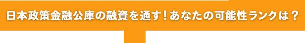 日本政策金融公庫の融資を通す!あなたの可能性ランクは?
