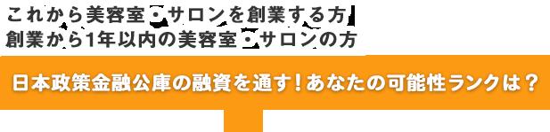 これから美容室・サロンを創業する方 創業から1年以内の美容室・サロンの方 日本政策金融公庫の融資を通す!あなたの可能性ランクは?