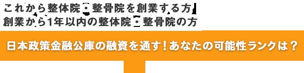 これから整体院・整骨院を創業する方 創業から1年以内の整体院・整骨院の方 日本政策金融公庫の融資を通す!あなたの可能性ランクは?
