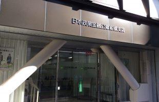 日本政策金融公庫 船橋支店