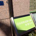 日本政策金融公庫 板橋支店